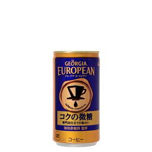 【送料無料】ジョージアヨーロピアン コクの微糖 185g缶/GEORGIA/コーヒー/まとめ買い/ケース買い/お得/砂糖少なめ/こく/スペシャルティコーヒー専門店「猿田彦珈琲」監修/さるだひここーひ