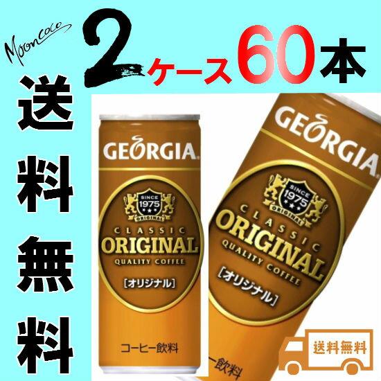 【送料無料】【2ケースセット】ジョージアオリジナル250g缶/GEORGIA(ジョージア)/コーヒー/まとめ買い/ケース買い/休憩/お中元
