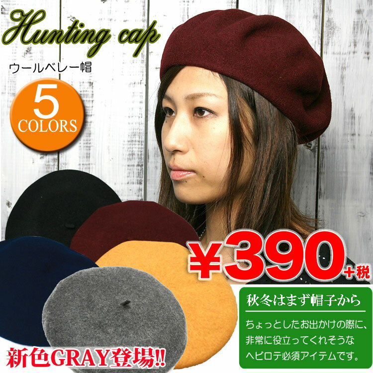 メール便OK1通180円 ウールベレー帽 サンキューマート//10