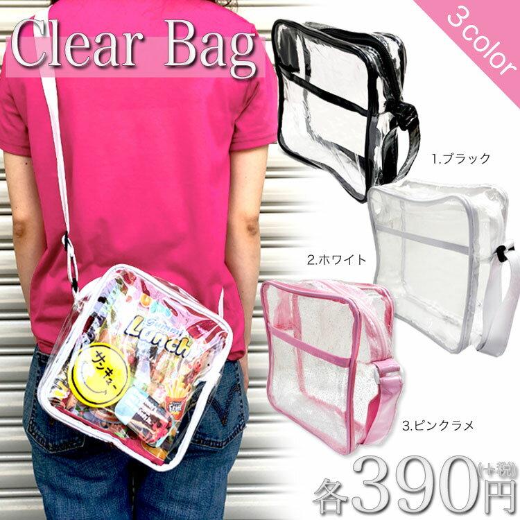Clear Bag クリアバッグ サンキューマート メール便不可//×