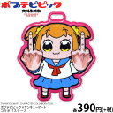 メール便OK1通180円 ポプテピピック コラボ パスケース サンキューマート//03
