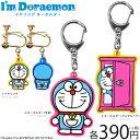 メール便OK1通180円 I'm Doraemon アイム ドラえもん コラボ キーホルダー イヤリング サンキューマート//02