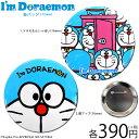 メール便OK1通180円 I'm Doraemon アイム ドラえもん コラボ 缶バッジ サンキューマート//03