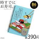 メール便OK1通180円 時すでにお寿司。 B6 リングノート サンキューマート//03