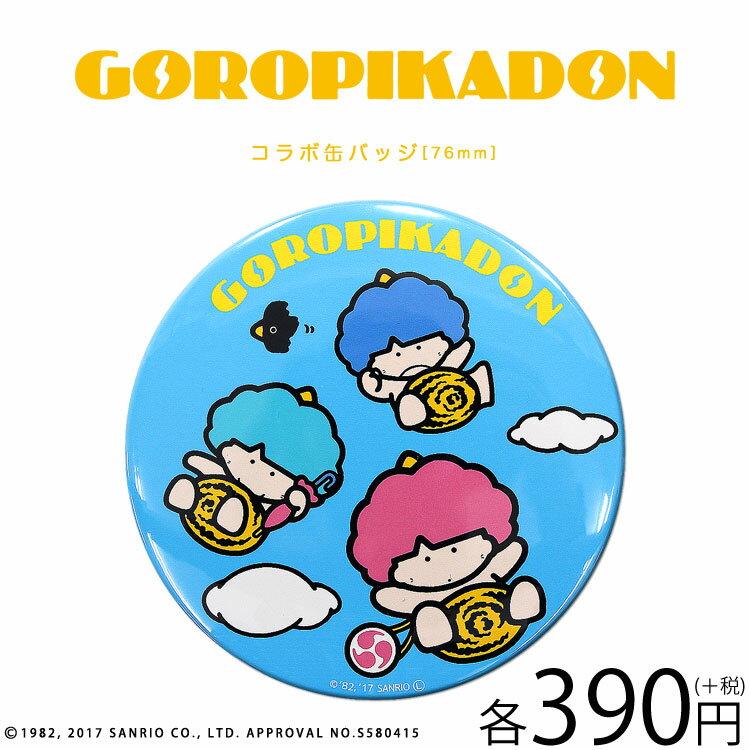 メール便OK1通180円 ゴロピカドン コラボ 缶バッジ サンキューマート//03