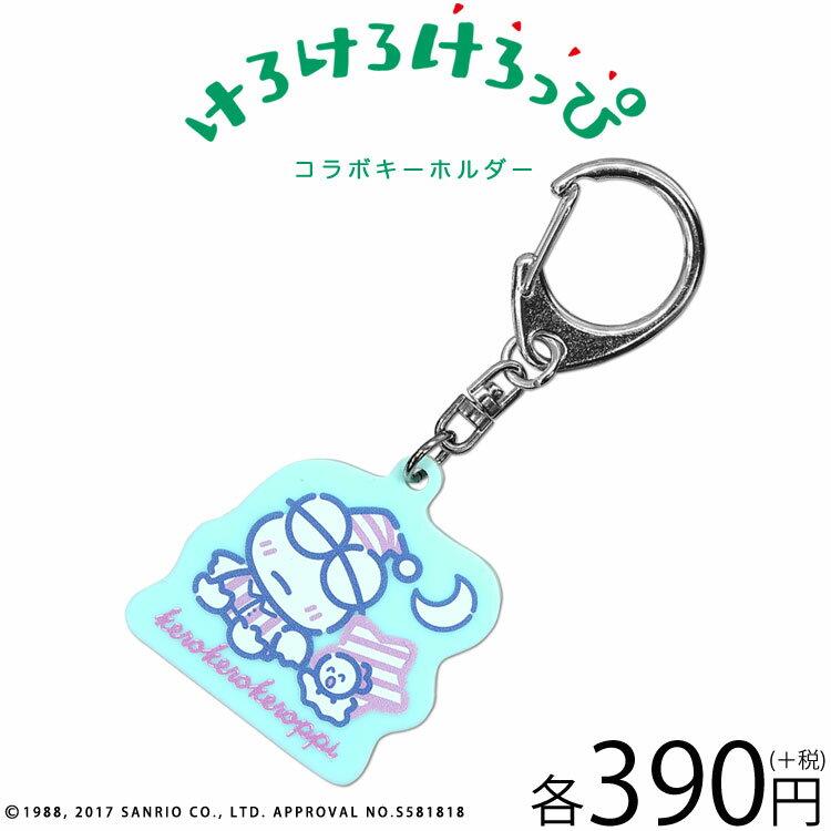 メール便OK1通180円 けろけろけろっぴ コラボ キーホルダー サンキューマート//02