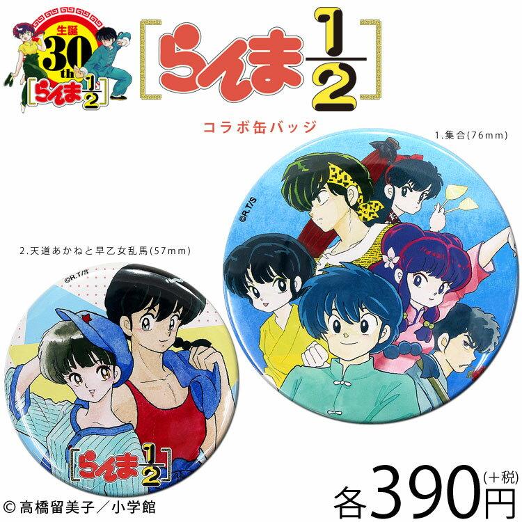 メール便OK1通180円 らんま1/2 コラボ 缶バッジ サンキューマート//03