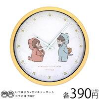 いつきゆうコラボ掛け時計サンキューマートメール便不可//×