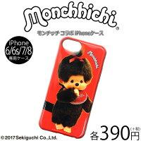 メール便OK1通180円モンチッチコラボiPhone6/6s/7ケースサンキューマート//10