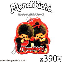 メール便OK1通180円モンチッチコラボパスケースサンキューマート//03