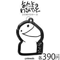 メール便OK1通180円あたまのわるいひとコラボパスケースサンキューマート//10