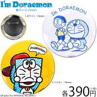 メール便OK1通180円I'mドラえもんコラボ缶バッジサンキューマート//03