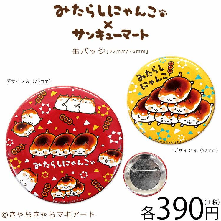 メール便OK1通180円 みたらしにゃんこ コラボ 缶バッジ サンキューマート//03