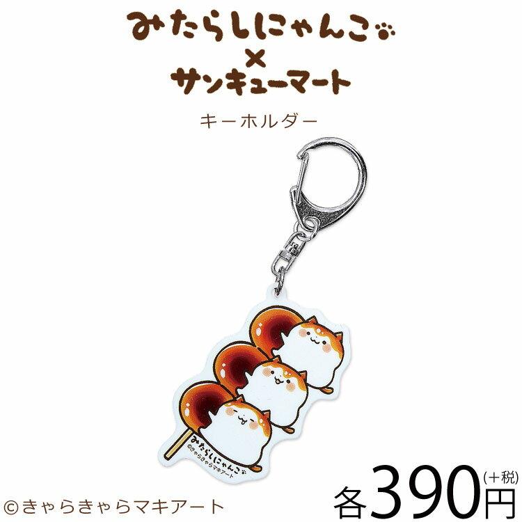 メール便OK1通180円 みたらしにゃんこ コラボ キーホルダー サンキューマート//02