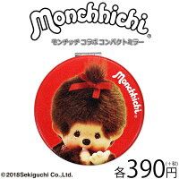 メール便OK1通180円モンチッチコンパクトミラーサンキューマート//03