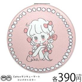 ネコポスOK1通280円 Caho コラボ コンパクトミラー サンキューマート//03