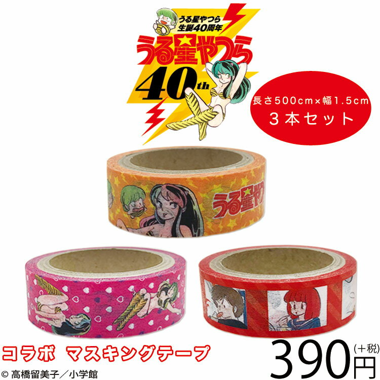 うる星やつら コラボ マスキングテープ サンキューマート メール便不可//×