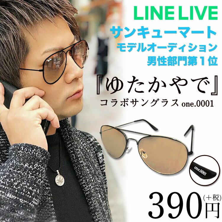 LINELIVEコラボ ゆたかやで サングラス サンキューマート メール便不可//×
