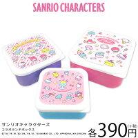 サンリオキャラクターズコラボランチボックスサンキューマートメール便不可//×