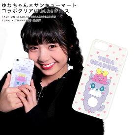 ネコポスOK1通270円 ゆなちゃん コラボ iPhoneケース iPhone6/6s/7/8 兼用 サンキューマート//03