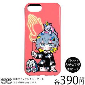 ネコポスOK1通270円 寺田てら コラボ iPhoneケース iPhone6/6s/7/8 兼用 サンキューマート//03
