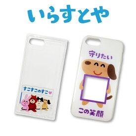 いらすとや コラボ マットiPhone6/6s/7/8/SE2対応ケース サンキューマート