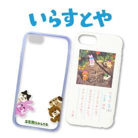 いらすとや コラボ2弾 iPhone6/6S/7/8/SE2対応ケース サンキューマート
