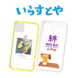 いらすとや コラボ2弾 iPhoneXR/11 対応ケース サンキューマート