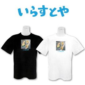 いらすとや コラボ2弾 プリントTシャツ 大雨 サンキューマート