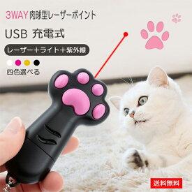 3WAY USB 充電式 肉球型 LED レーザーポインター ねこ おもちゃ 防災 多機能 送料無料