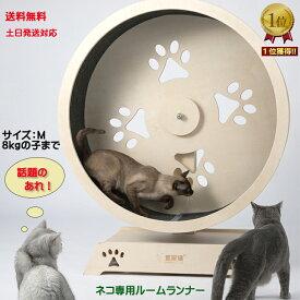 ネコ専用ルームランナー中サイズ8キロの子まで
