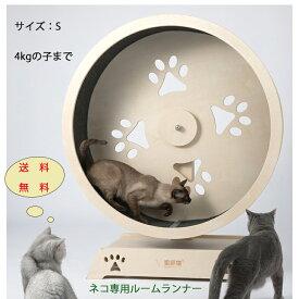 ネコ専用ルームランナーSサイズ4キロの子まで