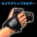 ★価格改定★カメラグリップホルダー RAMA12J11【16時締切翌日出荷※祝前日・休業日前日を除く】