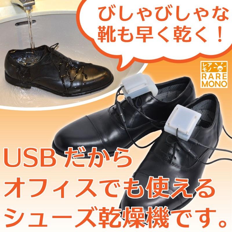 ★価格改定★急速シューズ乾燥機 USBSHDR1