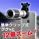 【予約商品】クリップ式12倍望遠レンズ CLIPTEL2 ※納期確認中