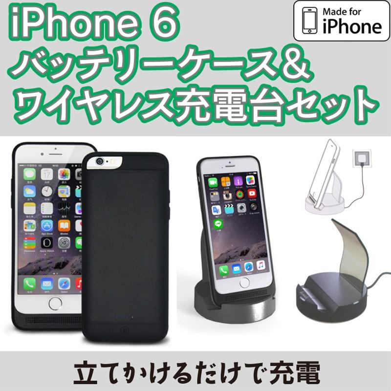 【特価】iPhone 6 バッテリーケース&ワイヤレス充電台セット USBCRPH6
