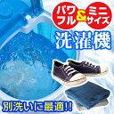 【予約商品】ミニ洗濯機 MNWSMAN2 ※日本語マニュアル付き ※納期5月中旬〜下旬予定