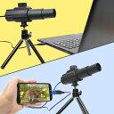 【予約商品】スマホでもパソコンでも使えるUSB70倍望遠カメラ USTELSCM ※日本語説明書付き ※納期確認中