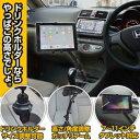【予約商品】車載がっちりタブレットカップホルダー ※日本語説明書付き DORKASUQ ※納期8月上旬予定