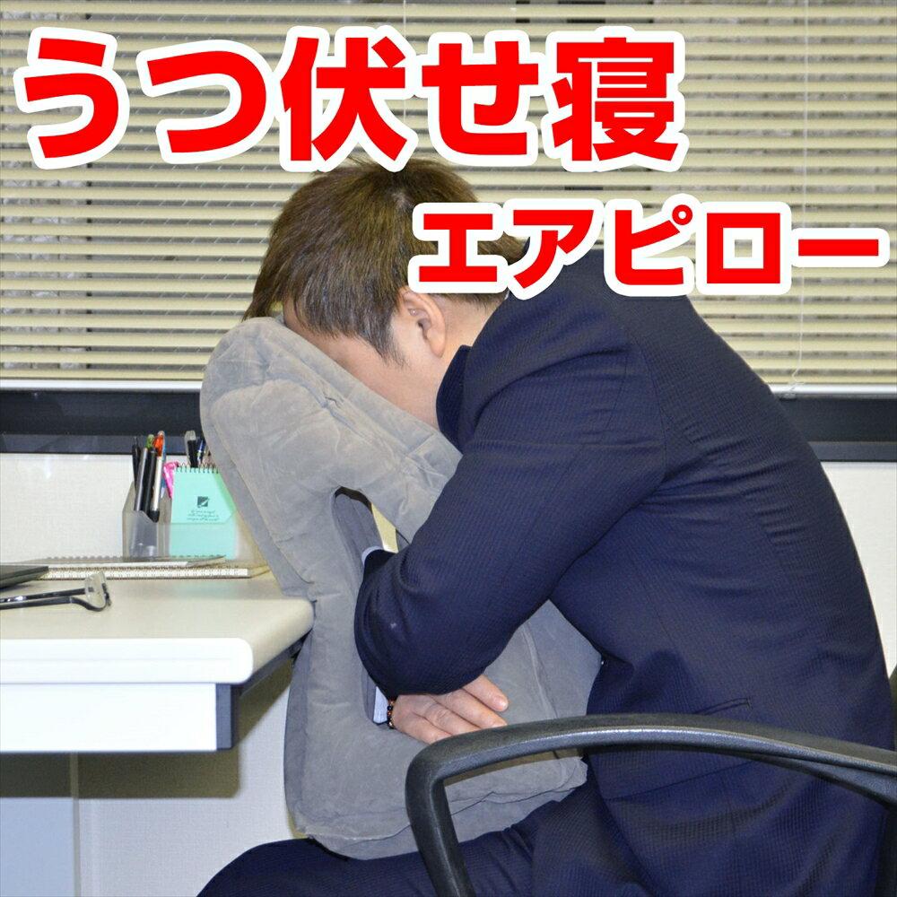 楽でごめん寝 うつぶせエアピロー ANWHSAC1 ※日本語マニュアル付き 【16時締切翌日出荷※祝前日・休業日前日を除く】
