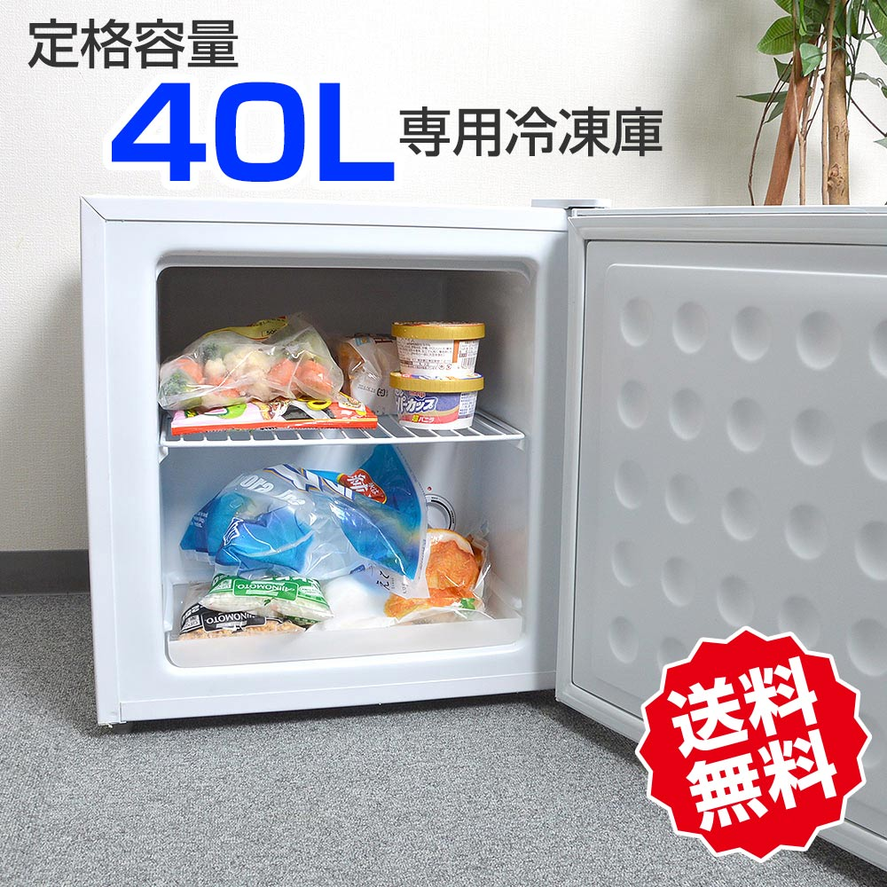 冷凍室40L簡単拡張「ちょい足し冷凍庫」 FREZREG4 前開き 小型 一人暮らし パーソナル 一人用 冷凍食品 楽天1位