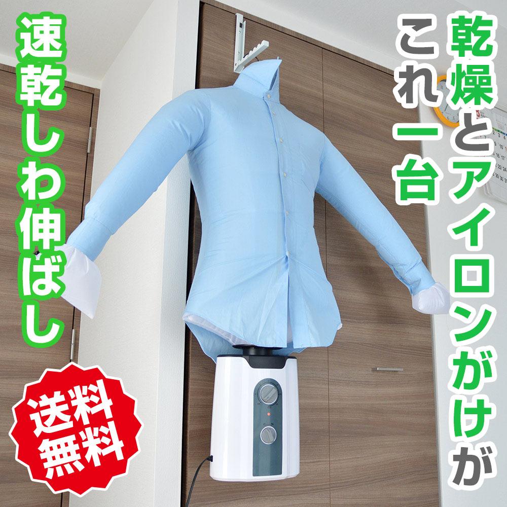 【予約商品】シワを伸ばす乾燥機 アイロンいら〜ず  NRSHDRAB ※日本語マニュアル付き ※5月下旬頃お届け予定!