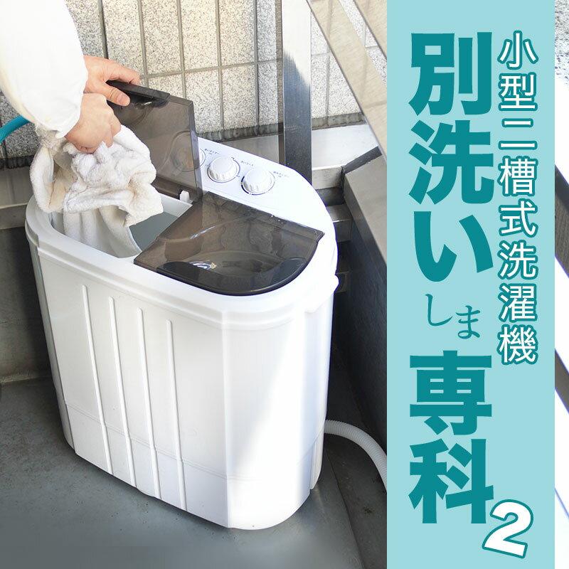 小型二槽式洗濯機「別洗いしま専科」2 RCWASHR4