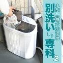 小型二槽式洗濯機「別洗いしま専科」2 RCWASHR4 ※日本語マニュアル付き 【16時締切翌日出荷※祝前日・休業日前日を除く】