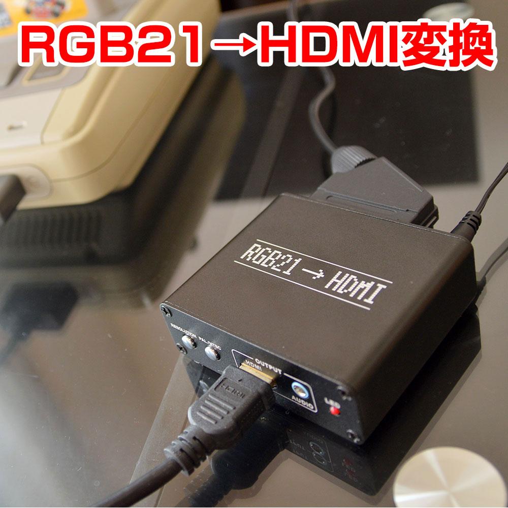 \最大2000円OFFクーポン/★価格改定★RGB21-HDMI変換アダプタ RGBHDADP ゲーム 高画質 レトロ 秋葉原 SFC SNES PS SEGA 楽天1位
