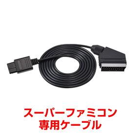 ★価格改定★スーパーファミコン用RGB21ピンケーブル RGBTOSFC 楽天1位