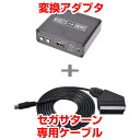 【予約商品】RGB21-HDMI変換アダプタ+SS用RGB21ピンケーブル RGBHDSC2 ※11月下旬〜12月上旬頃お届け予定!