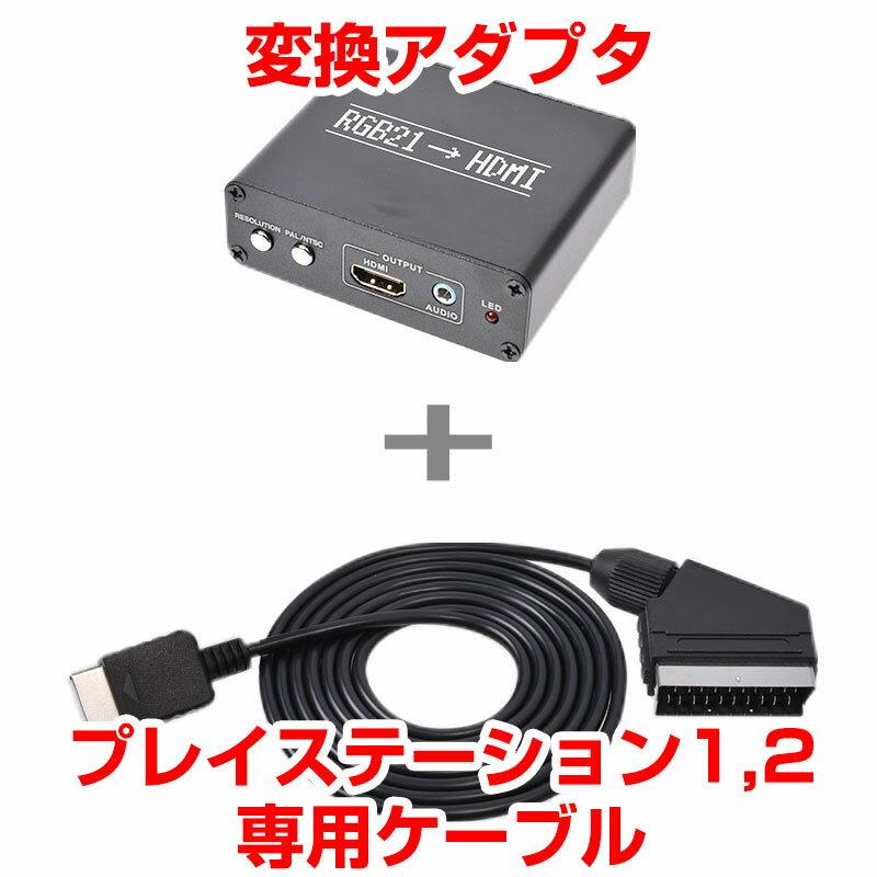 ★価格改定★RGB21-HDMI変換アダプタ+PS用RGB21ピンケーブル RGBHDSC3 プレイステーション プレステ SONY レトロゲーム 高画質 楽天ランキング