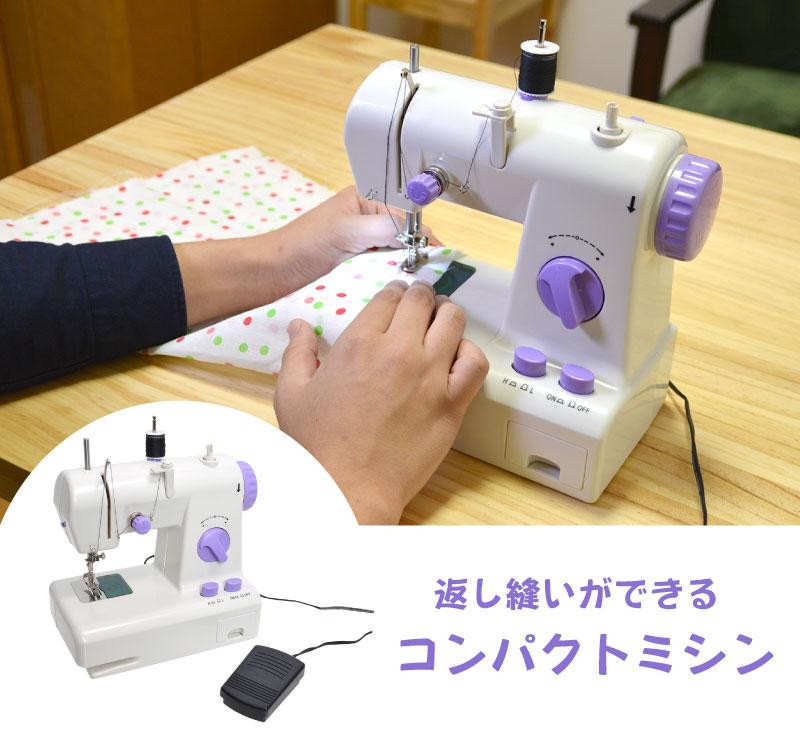 【予約限定特別価格】返し縫いできるコンパクトミシン RTSEWME4 ※日本語マニュアル付き ※8下旬頃お届け予定!