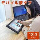 ★価格改定★HDMI接続、Windows10対応!13.3インチ液晶ペンタブレット「ミンタブ」モバイル SDDWTB33 液タブ 液タブ…